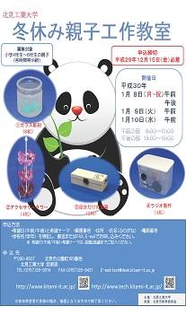 170106-07 oyakokousaku-poster