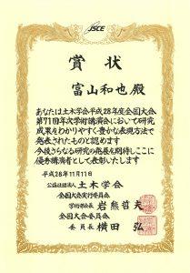 講演者賞2016
