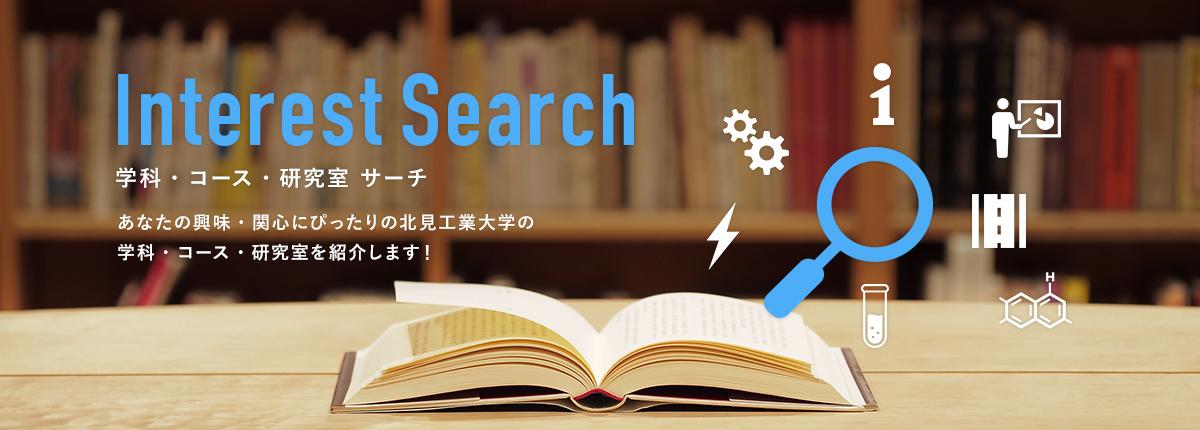 学科・コース・研究室 サーチ