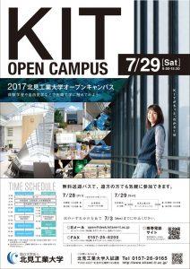 opencampus2017