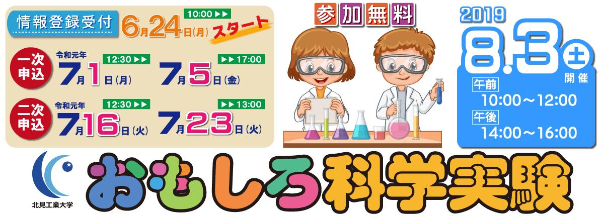 2.おもしろ科学実験