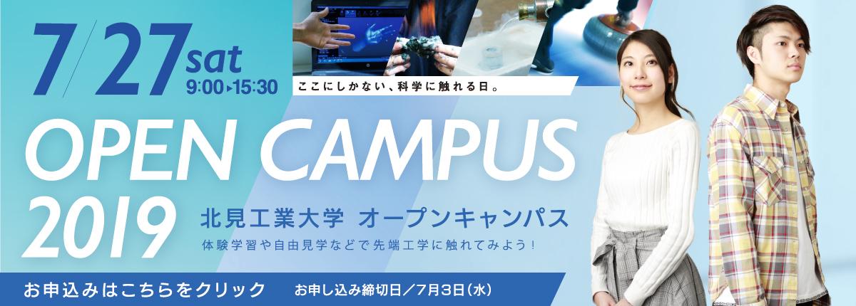 2.オープンキャンパス