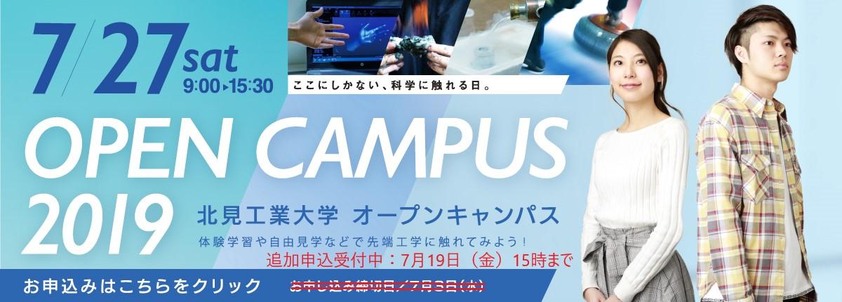 1.オープンキャンパス