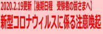 【受験者向け】コロナウイルス