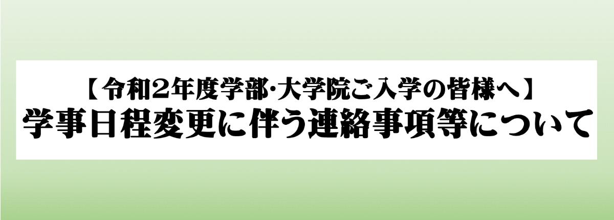 3.入学式(新入生へ)