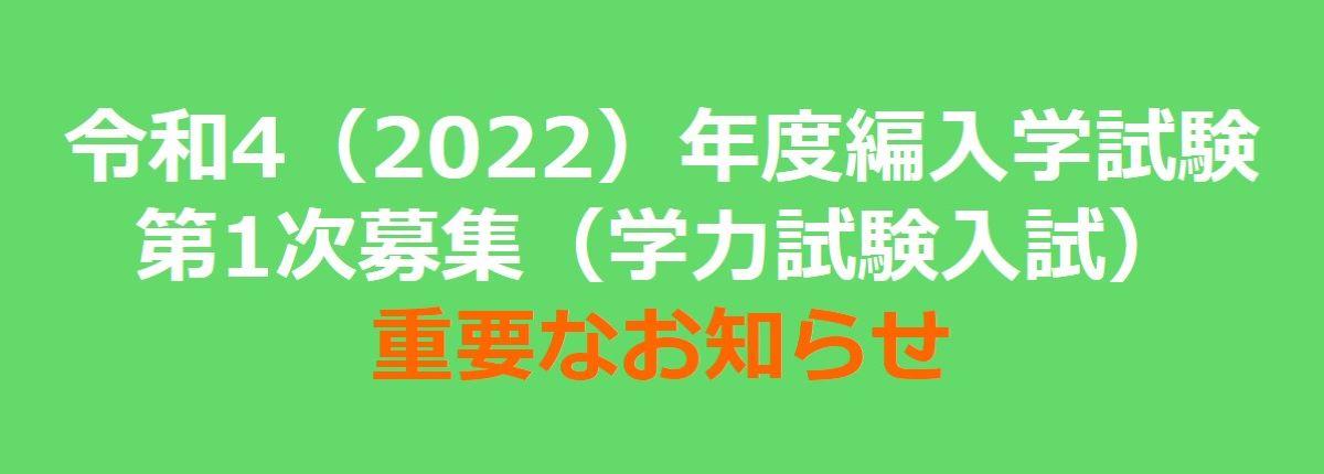 2.学力試験入試お知らせ