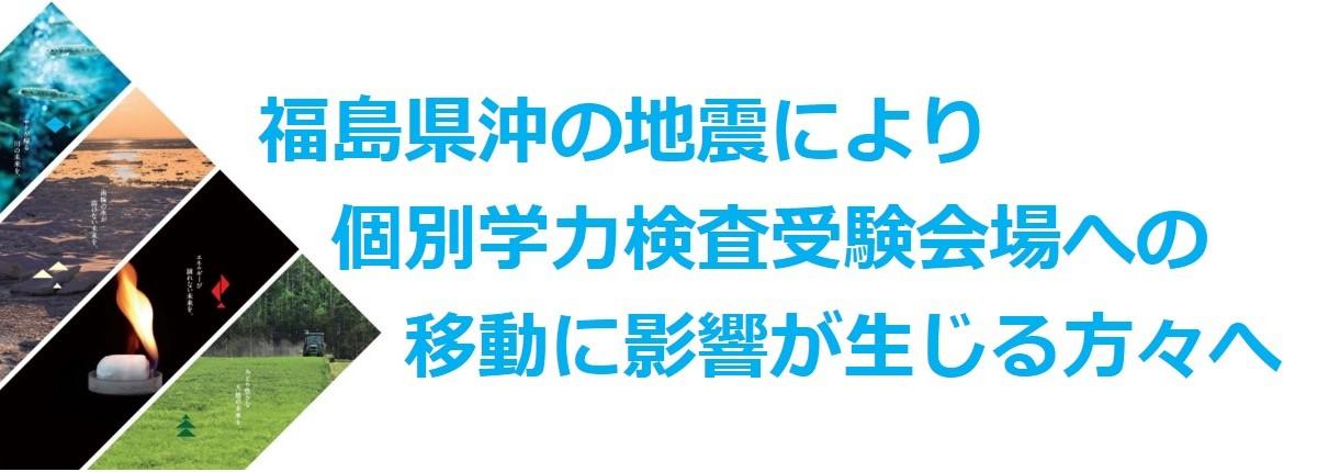 1.地震の影響による入試の配慮