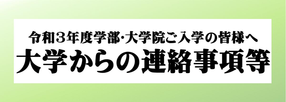 1.新入生への連絡