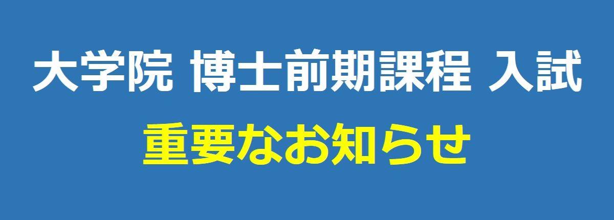1.大学院工学研究科入試重要なお知らせ