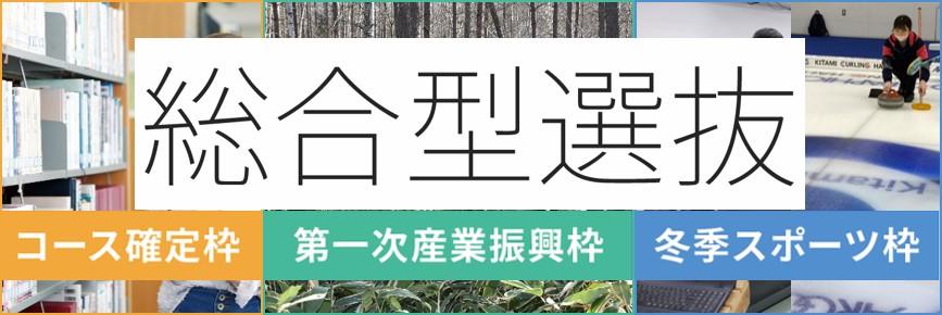 4.総合型選抜リーフレット